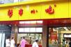 """陪伴杭州人60年的""""新丰小吃""""成功挂牌新三板"""
