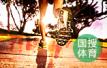 """第二届""""中国残疾人冰雪运动季""""黑龙江站活动启动"""