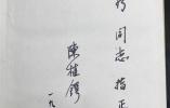 纪念陈植锷教授诞辰70周年:人文研究的传承与创新