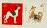 戊戌年特种邮票首发