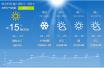 沈阳今日转暖天气晴好 周日白天还要下雪