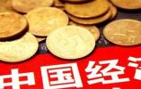 """部委""""年会季""""透露2018年中国经济三大看点"""