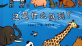 【原创】想要培养孩子的数学天赋和思维能力?推荐这些绘本!