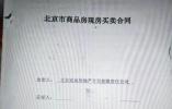 北京ONE业主遭驱赶:住建委确认开发商当年无证预售