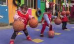 濮阳幼儿园花样篮球操 盘点儿童打篮球好处