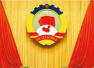 中国人民政治协商会议第十二届浙江省委员会第一次会议主席团、主席团会议主持人和秘书长名单