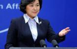 外交部发言人:中拉合作基于共同利益和相互需求