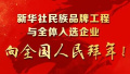 新华社民族品牌工程携手全体入选企业贺新春