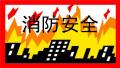 喜迎新春年味浓 消防安全记心中