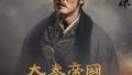 """""""内容为王""""时代开启 中国电视剧如何突围?"""