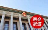 中华人民共和国全国人民代表大会公告(第八号)
