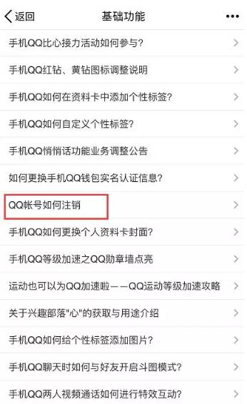 PK10全天计划网页版:QQ、微信、支付宝都能永久销号了!一文看懂如何操作