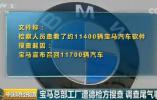 宝马总部工厂遭德检方搜查 系因尾气排放操纵事件