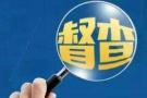 敲黑板!江苏省政府今年重点督查这11项工作