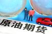 中国原油期货首日交易开门红 开盘大涨近6%