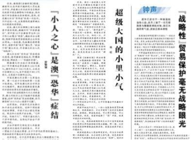 《人民日报》三篇报道截图