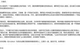 王兴发内部信正式宣布收购摩拜:管理团队不变