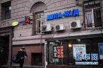 美国财政部宣布对一批俄罗斯个人和实体实施制裁