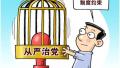 重庆日报:孙薄是践踏法治反面典型 教训极为深刻