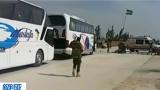 大马士革北部反政府武装继续撤离
