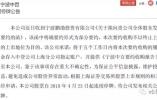 昔日私募徐翔资产要被收编?接盘公司今年3月成立
