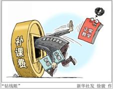 郑州一无证补习班中途跑路 众家长投诉无门
