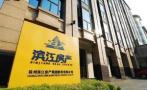 滨江集团:18.24亿元收购义乌一商住项目46%权益