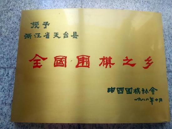 """浙江省天台县是第1号""""围棋之乡"""""""