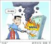 """张家界缆车双叒起火:""""病毒网谣""""为何反复发作?"""