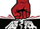 太原检察院原检察长周茂玉被降为正处非领导职务