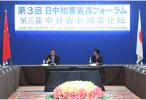 李克强出席中日省长知事论坛开幕式并致辞