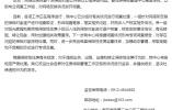 """陕西靖边县回应""""有保障对象公开转让公租房"""":正分组调查"""