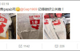 "GAP因T恤""删减""中国地图道歉 但网友仍不服"