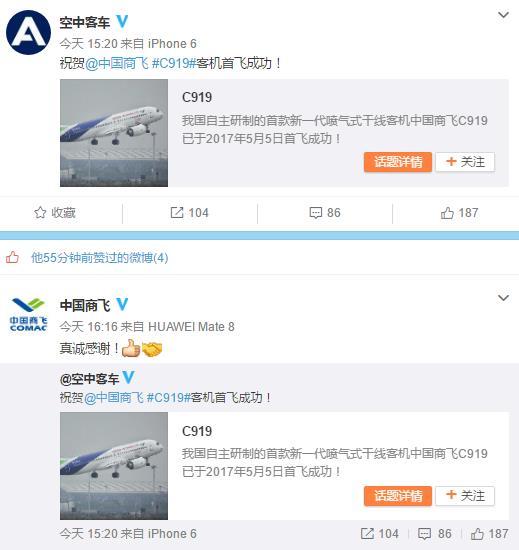 波音空客祝贺国产大飞机首飞:中国航空业里程碑