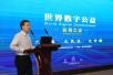 世界数字公益杭州会议:利用区块链让公益更透明