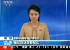 阴转晴?韩8名记者获准访朝 乘专机直飞朝鲜元山