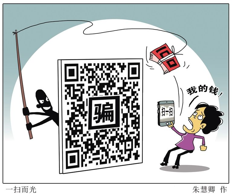 """皇家彩票网平台可以吗:新华社起底扫码免费领奖:不经意间个人信息就被""""偷"""""""