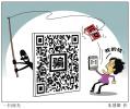 """新华社起底扫码免费领奖:不经意间个人信息就被""""偷"""""""
