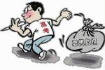 """高考马上""""开锣""""!中国搜索为您带来衣食住行全攻略"""