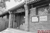 """北京老街巷:腾退治理寻回了""""京城范儿"""""""