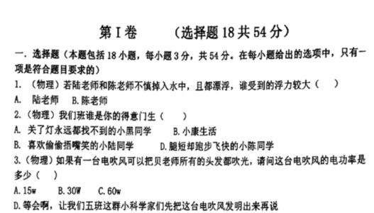"""感恩老师,杭州一中学初三毕业生给7位老师出""""毕业考卷"""""""