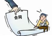 南京人注意啦!这些劳务关系都不受劳动合同法保护
