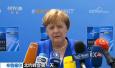 """北约峰会沦为一场""""掐架之约""""特朗普第一个开怼的就是德国"""