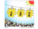 今日要聞:15省市公佈上半年GDP 中消協向華帝發出約談函