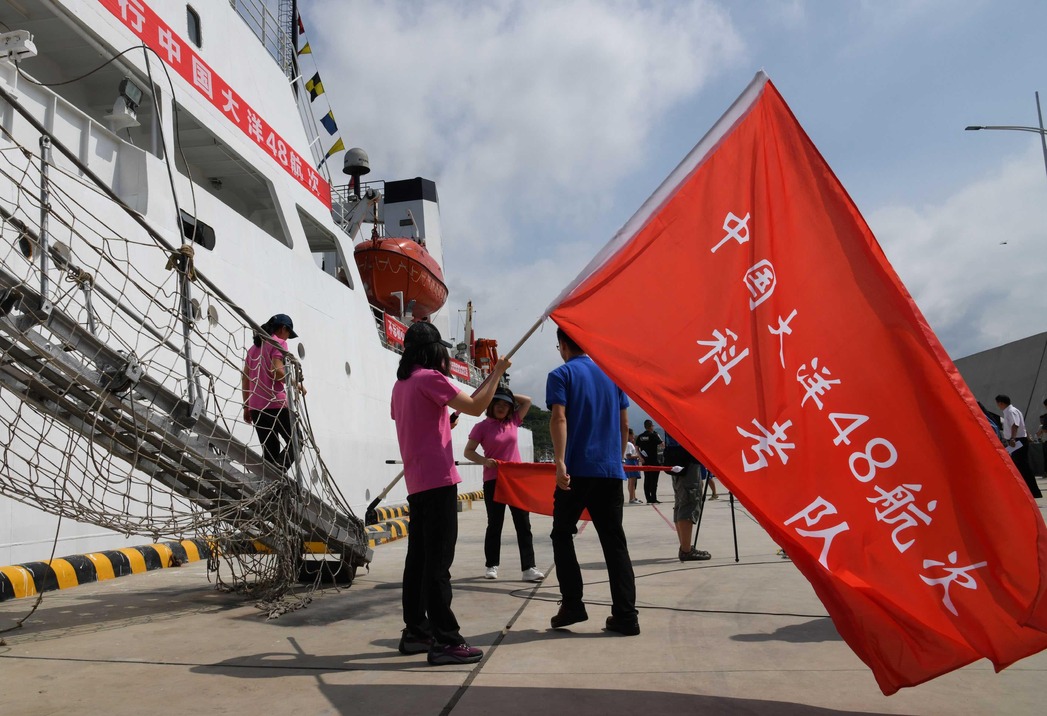 """""""大洋一号""""起航执行中国大洋48航次科学考察任务"""
