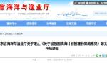 山东省海洋与渔业厅废止7个文件 看看是哪些