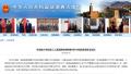 中国大使馆就瑞典警察粗暴对待中国游客一事发表谈话 瑞典警方回应