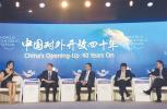 众大佬热议中国对外开放:与世界共赢 与中国共创