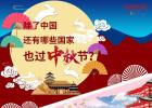 除了中国,这些国家也过中秋节!