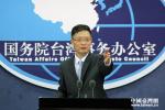 """台湾陆委会辩称台谍案""""子虚乌有"""" 国台办:做贼心虚"""